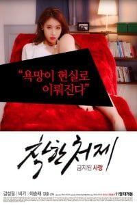 Good Sister In Law Forbidden In Love (2017)