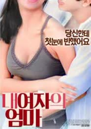 My Girl's Mother (2017)