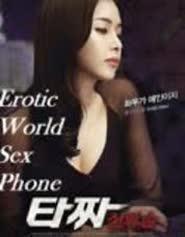 Erotic World Sex Phone (2017)