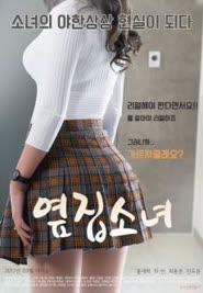 The Girl Next Door (2017)