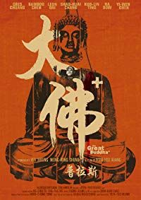The Great Buddha+ (2017)