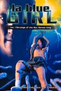 La Blue Girl: Revenge of the Shikima Realm (1995)