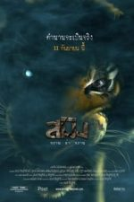 Nonton Film Sming (2014) Subtitle Indonesia Streaming Movie Download