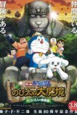 Nonton Film Doraemon: New Nobita's Great Demon – Peko and the Exploration Party of Five (2014) Subtitle Indonesia Streaming Movie Download