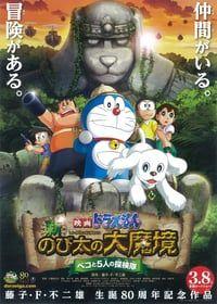 Doraemon: New Nobita's Great Demon – Peko and the Exploration Party of Five (2014)