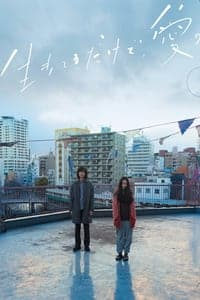 Love At Least (2018)