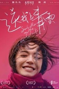 Song Wo Shang Qing Yun (2019)