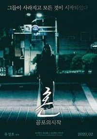 Spirit: The Beginning of Fear (2020)