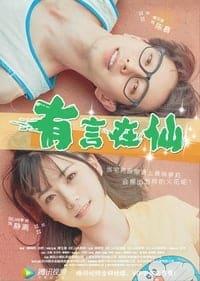 有言在仙 (2017)