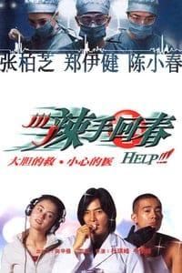 Help!!! (2000)