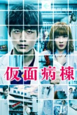 Nonton Film Masked Ward (2020) Subtitle Indonesia Streaming Movie Download