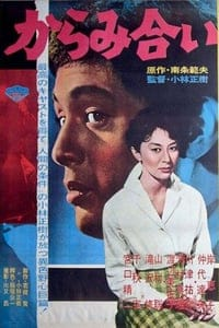 The Inheritance (1962)