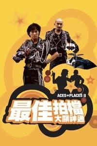 Mad Mission Part 2: Aces Go Places (1983)