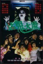 Nonton Film Operation Pink Squad II (1989) Subtitle Indonesia Streaming Movie Download