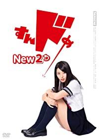 Sundome New 2 (2017)