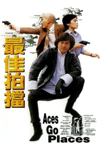 Mad Mission (1982)