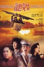 Nonton Film Shanghai Shanghai (1990) Subtitle Indonesia Streaming Movie Download