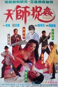 Ghostly Vixen (1990)