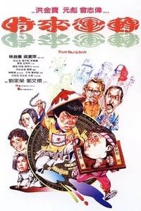 Those Merry Souls (1985)