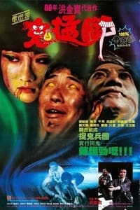 Spooky, Spooky (1988)
