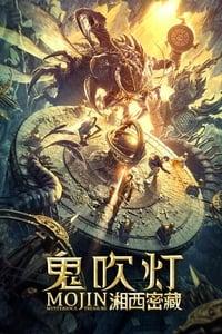 Mojin: Mysterious Treasure (2020)