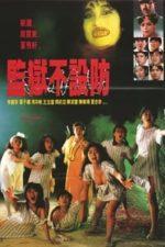 Nonton Film Jail House Eros (1989) Subtitle Indonesia Streaming Movie Download
