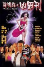 Nonton Film Troublesome Night 6 (1999) Subtitle Indonesia Streaming Movie Download