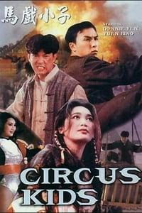 Circus Kids (1994)