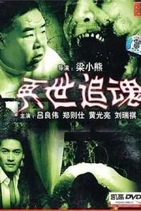 Vendetta (1993)