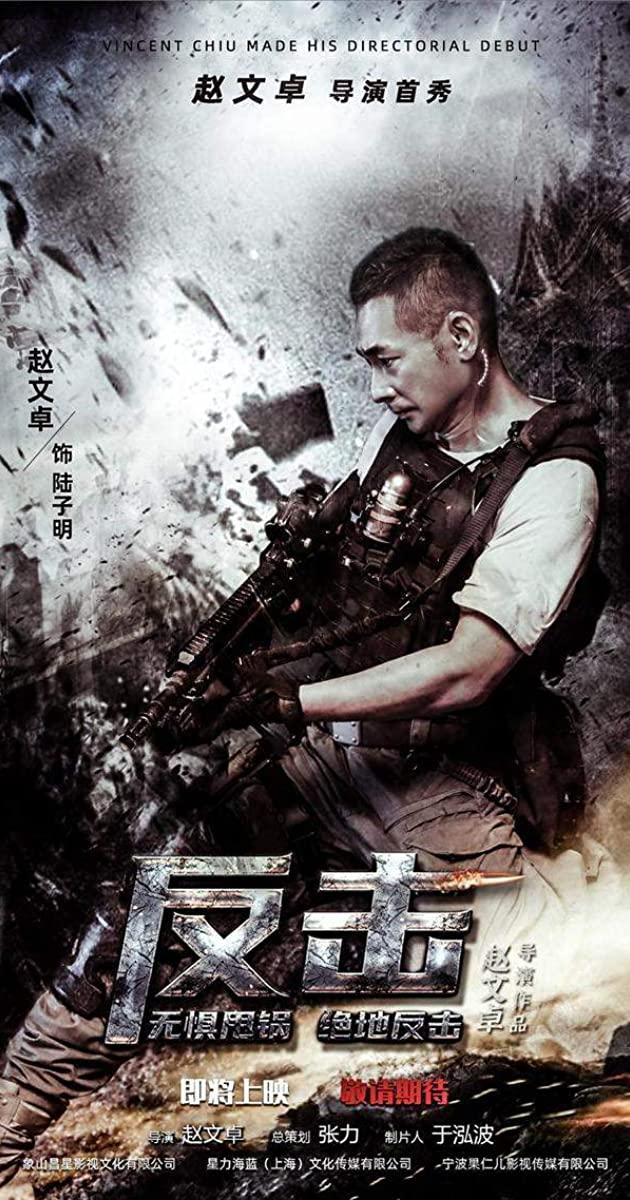 Counterattack (2021)