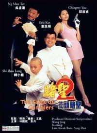 The Saint of Gamblers (1995)