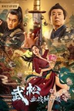 Nonton Film Wu Song's Bloody Battle With Lion House (2021) Subtitle Indonesia Streaming Movie Download