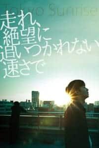 Tokyo Sunrise (2015)