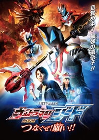 Ultraman Geed the Movie: Connect! The Wishes!! (2018)