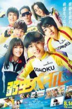 Nonton Film Yowamushi Pedal (2020) Subtitle Indonesia Streaming Movie Download
