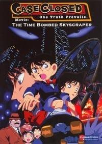 Detective Conan: The Time Bombed Skyscraper (1997)