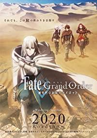 Fate/Grand Order: Shinsei Entaku Ryouiki Camelot 1 – Wandering; Agateram (2020)