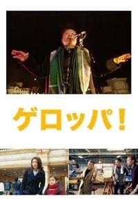 Get Up! (2003)