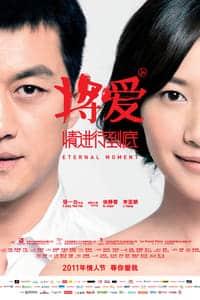 Eternal Moment (2011)