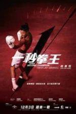 Nonton Film One Second Champion (2021) Subtitle Indonesia Streaming Movie Download