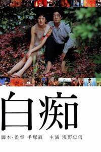 Hakuchi: The Innocent (1999)