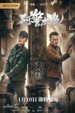 Nonton Film Criminal Police (2021) Subtitle Indonesia Streaming Movie Download