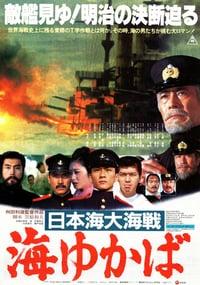 Battle Anthem (1983)