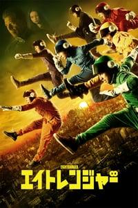 Eight Ranger (2012)