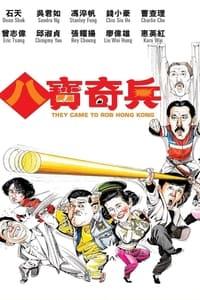 They Came to Rob Hong Kong (1989)