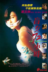 3 Days of a Blind Girl (1993)
