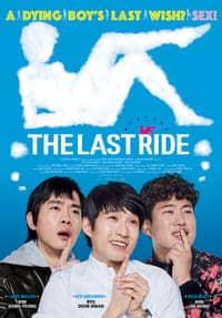 The Last Ride (2016)