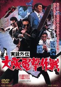 Operation Plazma in Osaka (1976)