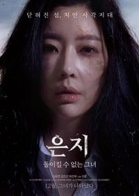Eun Ji (2019)