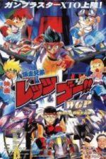 Nonton Film Bakusou Kyoudai Let's & Go (1996) Subtitle Indonesia Streaming Movie Download